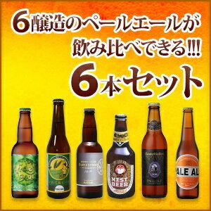 ペールエール6本飲み比べセットいわて蔵・ミツボシビール・ハーヴェストムーン・常陸野ネストビール・サンクトガーレン・箕面ビールクラフトビール地ビール送料無料・ラッピング無料・のし無料