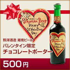湘南で醸されたチョコレート風味のビールはいかが?単品ラッピングチケットと同時購入すれば義...
