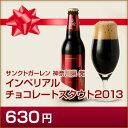 King of チョコビール!泡まで真っ黒!濃厚ビターチョコ風味サンクトガーレン インペリアルチョ...