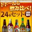 【ギフト、贈り物に】【クラフト(地ビール)が送料無料】その道60年が選ぶ5醸造特選24本!通も納得!飲み比べセットはギフトにも!【ハーヴェストムーン、金しゃちビール、サンクトガーレン、ハーヴェストムーン、湘南ビール、ベアード、常陸野】