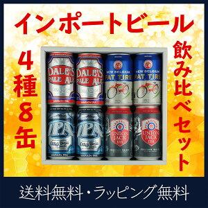 インポート缶ビール4種8本飲み比べセットクラフトビール地ビール輸入ビール詰め合わせ送料無料ラッピング無料のし無料