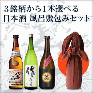 【今なら送料無料!】日頃の感謝・ありがとうを込めて。選べる日本酒720mlふろしき包みセット【八海山特別本醸造/作穂の智/焚き火純米吟醸】