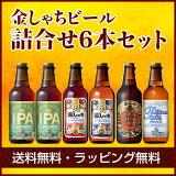 金しゃちビール飲み比べセット 6本セット 名古屋 愛知 クラフトビール 地ビール 盛田金しゃちビール 送料無料 ラッピング無料 のし無料