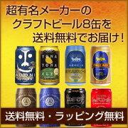 メーカー ラッピング コエドビール エチゴビール クラフト 地ビール