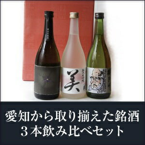 愛知県産の美味しい日本酒を飲み比べセットに!蓬莱泉特別純米可、蓬莱泉純米大吟醸美、奥夢山水浪漫720ml
