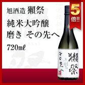 【母の日のプレゼントに】【日本酒】獺祭(だっさい)磨きその先へ 旭酒造 純米大吟醸 やや辛口 720ml【山口県】