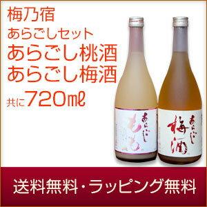 梅乃宿 あらごしもも × 梅酒 飲み比べセット 720ml 各1本リキュール 日本酒 地酒 飲み比べ 詰め合わせセット ギフト 宅飲み 家飲み オンライン飲み会 ブライダル 父の日