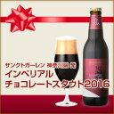 【バレンタインにお酒・チョコレートビールを贈ろう】【【季節限定】サンクトガーレン インペリアル…