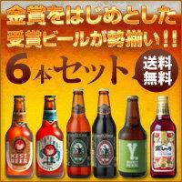 岡田屋が選ぶ地ビール6本セットを送料無料でお届けします!【父の日ギフトに】【金賞受賞地ビー...