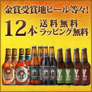 岡田屋が選ぶ地ビール12本セットを送料無料でお届けします!【数量限定】【お歳暮にギフトに!...