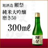 獺祭 だっさい 純米大吟醸50 300ml 旭酒造 山口県 日本酒