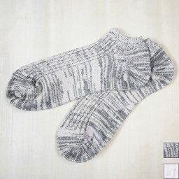【2色】ORGANIC GARDEN(オーガニックガーデン) やわらかリブスニーカーソックス [NS8219] 靴下の街・奈良県広陵町 ヤマヤさんのオーガニックコットンの靴下・ソックスブランド 肌に優しい 日本製 国産