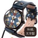 """vie(ヴィー) 手作り腕時計 """"和tch"""" 和紙文字盤 数珠 ネイビー Lサイズ [WJ-004L-NV] ハンドメイド ウォッチ ハンドメイド腕時計 和時計 和柄 和風 メンズ レディース レッド カーキ ブルー ブラック ブラウン ペアウォッチ アンティーク調 栃木レザー 本革ベルト 日本製"""