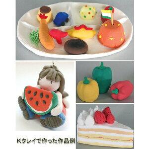 Kクレイ(LLサイズ)【超軽量紙粘土】【秋/冬/自由/工作/おもちゃ/たのしい/遊べる】