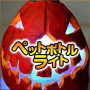ペットボトル ハロウィン クリスマス イベント