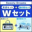 【送料無料】Sweety Dreams 絵の具・書道 Wセット 小学生 女の子に人気 / 絵の具セット 習字セット 入学祝 卒園祝 新入学 新学期