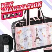 【送料無料】書道セット FUN IMAGINATION 小学生 女の子 / 習字セット 人気 新学期