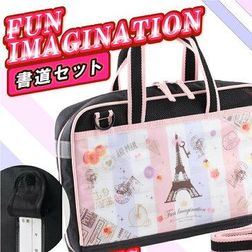 書道セット (習字道具セット) FUN IMAGINATION 黒/ピンク おしゃれでかわいい小学生女の子向け