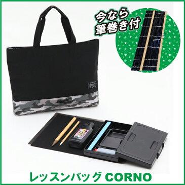 書道セット (習字道具セット) CORNO 黒/迷彩 シンプルでかっこいい小学生男の子向け