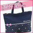 レッスンバッグ Glitter Charm 小学生 女の子 / 小学校 女子 入学準備 ※バッグのみ
