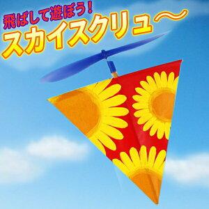 垂直に飛ぶ!!UFOのような動き!スカイスクリュー2機セット