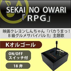【新商品】KオルゴールRPG(SEKAINOOWARI)♪新曲懐かし思い出組立て済み卒業記念