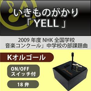 【新商品】KオルゴールYELL(いきものがかり)♪新曲懐かし思い出組立て済み卒業記念