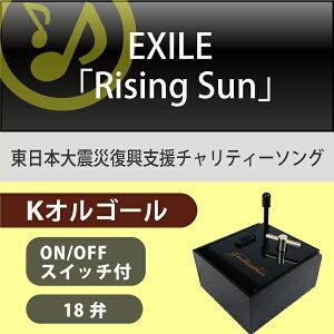 KオルゴールRisingSun(EXILE)♪新曲懐かし思い出卒業ダンス
