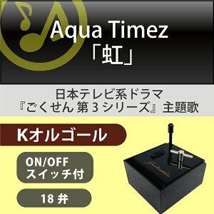 KオルゴールSakura(嵐)♪新曲懐かし思い出卒業記念ドラマ主題歌ウロボロス