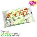 紙粘土 超軽量紙粘土 K-Clay Kクレイ 120g 50...