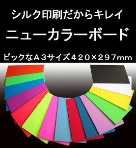 ニューカラーボードA3(42×29.7cm)発泡スチロールボード(シルク印刷なのでとってもキレ…
