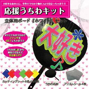 『翌営業日に出荷可能』(ジャニーズ/うちわ/SMAP/関ジャニ∞/NEWS/嵐/KAT-TUN/Hey!Say!JUMP/Ki...
