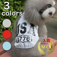 【送料無料】犬服安いかわいいタンクトップ抜け毛対策パジャマ秋小型犬おしゃれ部屋着犬の服