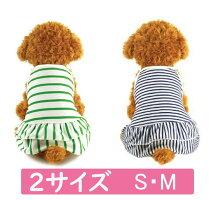 【送料無料】犬服安いボーダーワンピースノースリーブスカートパジャマ秋おしゃれ部屋着犬の服