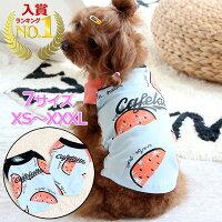 犬服おしゃれtシャツかわいい抜け毛対策部屋着ルームウェアパジャマ秋犬の服スイカ