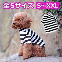 犬服安いボーダーハイネックtシャツ抜け毛対策パジャマ冬おしゃれ部屋着犬の服