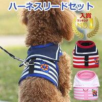 ハーネスリードセット犬セーラーハーネスベルト小型犬中型犬首輪ハーネスリード