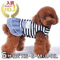 犬の服デニムワンピースボーダーワンピふりふりスカート半袖タンクトップレース