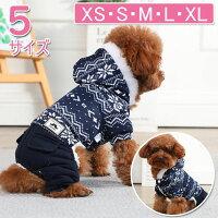 犬の服ノルディック冬服寒さ対策ニットセーターつなぎカバーオールロンパースペット用品犬用品