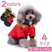 犬の服ダウン風冬服寒さ対策フード付ファージャケット防寒ペット服散歩上着ペット用品犬用品
