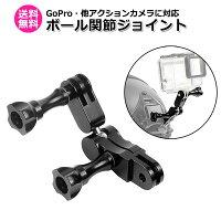 GoProゴープロhero8MAX対応L型関節ボールジョイントアングル延長角度調整マルチL字間接万能接続取り付けカスタマイズウェアラブルアクションカメラカメラアクセサリー安いパーツアダプターアングルジョイント