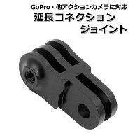 GoProゴープロhero8MAX対応I型アングルねじれ無ジョイント延長角度調整マルチ接続取り付けカスタマイズウェアラブルアクションカメラアクションカムカメラアクセサリー安いパーツアダプターアングルジョイント