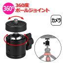 GoPro カメラ 対応 アクセサリー 360度 ボール ジョイント I型 パーツ デジタルカメラ