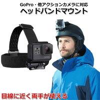 GoProゴープロhero8MAX対応ヘッドマウント頭ヘルメット帽子装着目線撮影バンドマウントホルダースタンドウェアラブルアクションカムアクションカメラアクセサリー安いスマホスマートフォンアンドロイド取付可
