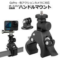 GoPro8ゴープロhero8MAX対応アクセサリーハンドルマウントバイク自転車走行モトブログカメラハンドルバー固定挟むオートバイホルダースタンドウェアラブルカメラアクションカメラスマホスマートフォンセールアンドロイドアイフォン携帯iPhone取付可