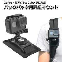 GoProゴープロhero8MAX対応バックパックマウントリュック肩ひも登山ベルトザックカバン取り付けホルダースタンドウェアラブルカメラアクションカメラアクションカム用アクセサリー安いスマホスマートフォンiPhoneアンドロイド取付可能