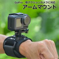 GoProゴープロhero8MAX対応アームマウント手手首腕リスト回転手に取り付けホルダースタンドウェアラブルカメラアクションカメラアクションカム用アクセサリー安いスマホスマートフォンiPhoneアンドロイド取付可能