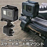 GoProゴープロhero8MAX対応スケートボードスケボーSK8デッキカメラ撮影スケーターマウント挟む取り付け固定ホルダースタンドウェアラブルカメラアクションカメラアクションカム用アクセサリー安いスマホスマートフォンiPhoneアンドロイド取付可能