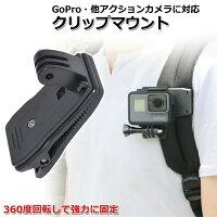 GoProゴープロhero8MAX対応クリップマウントリュック肩ひも挟む登山ベルトザックカバン取り付け回転ホルダースタンドウェアラブルカメラアクションカメラアクションカム用アクセサリー安いスマホスマートフォンiPhoneアンドロイド取付可能