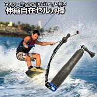 GoProゴープロhero8MAX対応自撮りセルカ棒伸縮自撮り棒セルカ棒防水軽量海雪山スポーツショーティーグリップ取り付けウェアラブルカメラアクションカメラアクションカム用アクセサリー安いスマホスマートフォンiPhoneアンドロイド取付可能